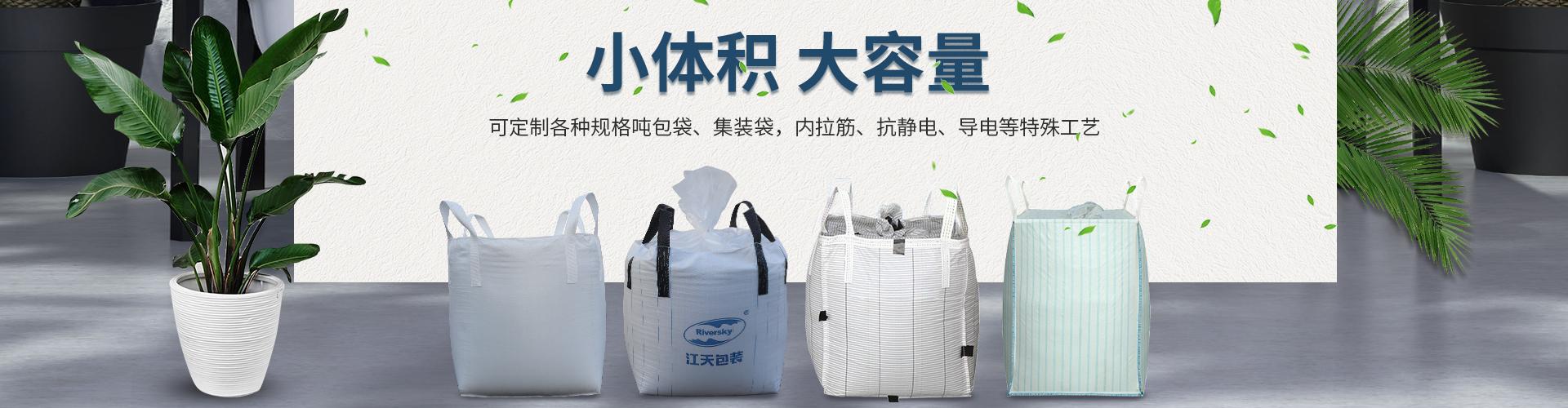 各类吨袋定制